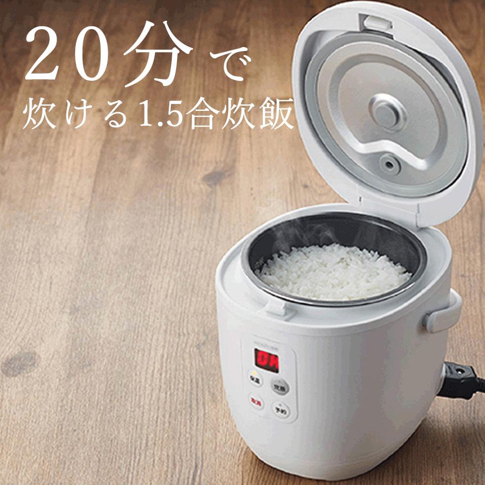 1合約20分で炊ける