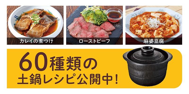 土鍋レシピ