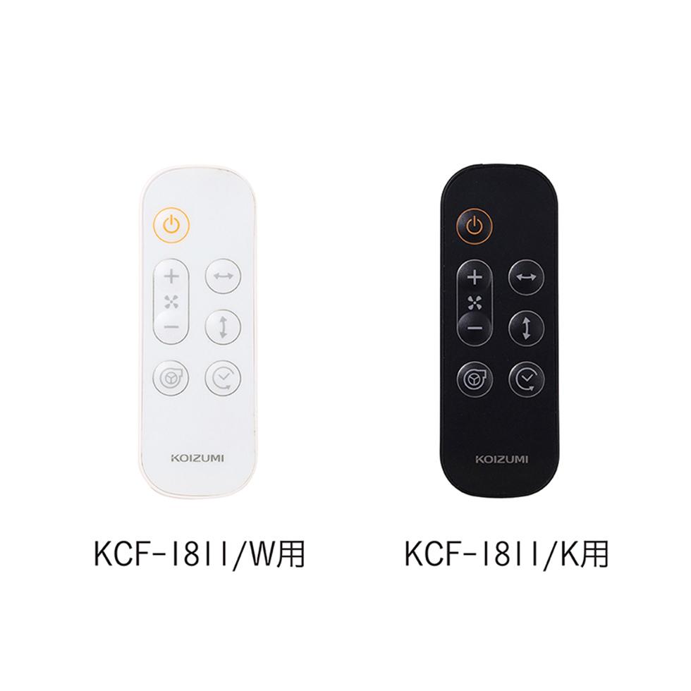kcf1811w kcf1811k リモコン