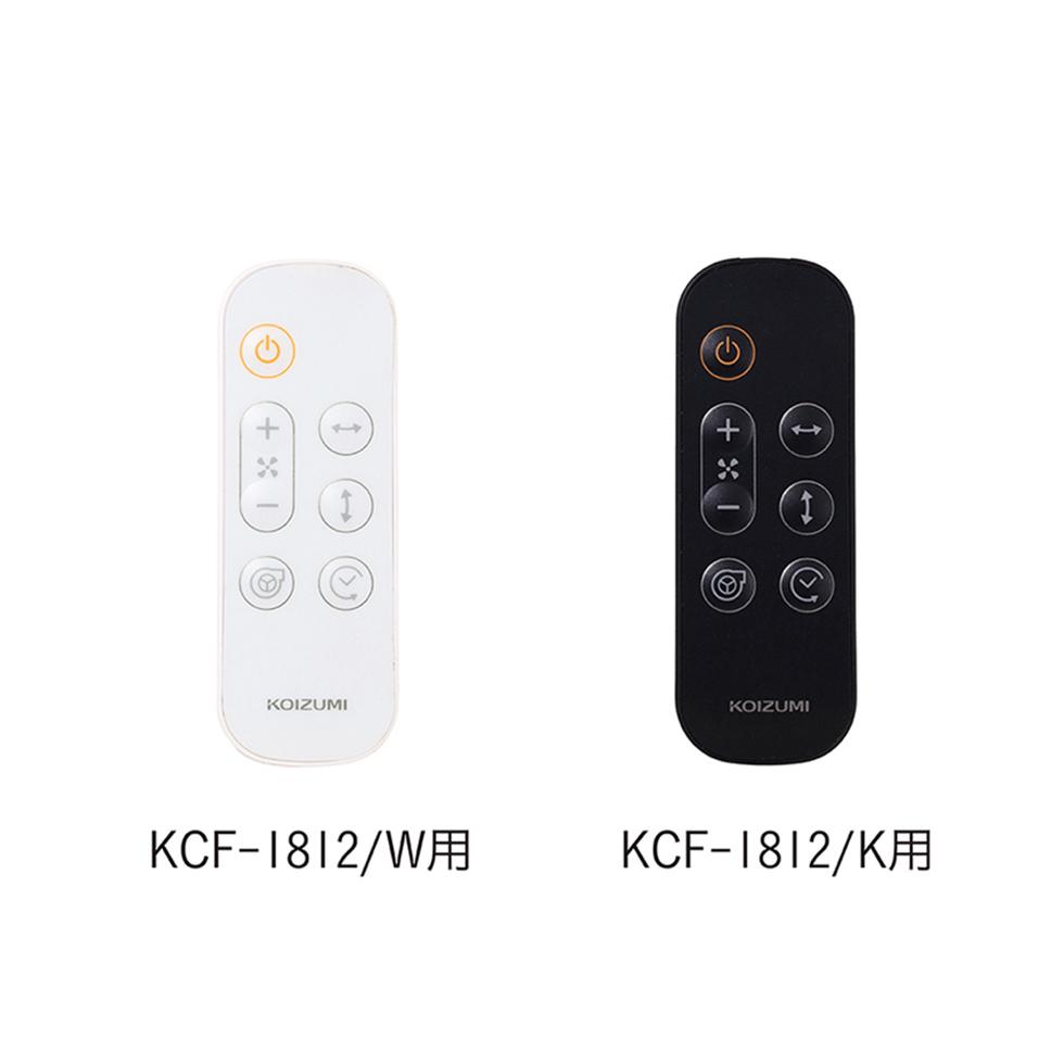 kcf1812k kcf1812w リモコン